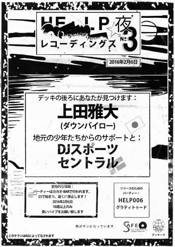helpaften03_jap_v2